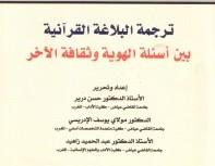 الإعجاز الترجمي في القرآن الكريم