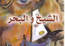 الشيخ البحر