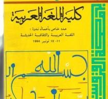 علاقة الدال بالمدلول عند النحاة العرب