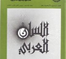 نبر الكلمة وقواعدها في اللغة العربية